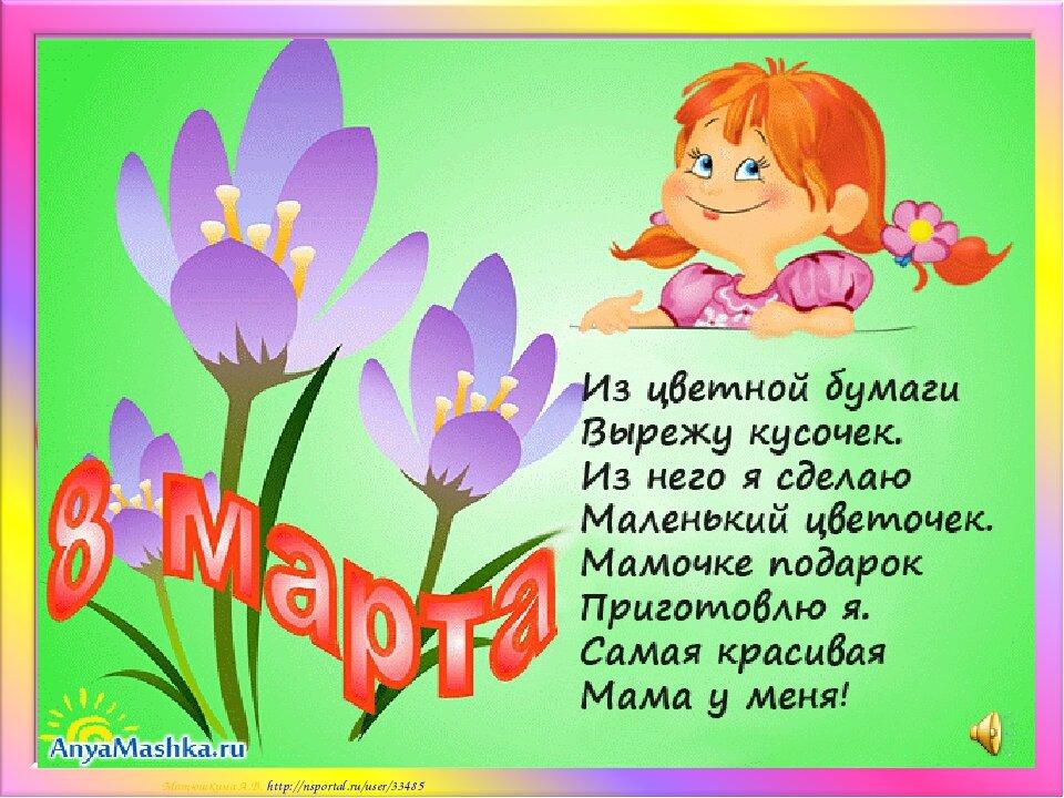 тазовое поздравления с 8 марта в стихах короткие дочери огня оставьте компот