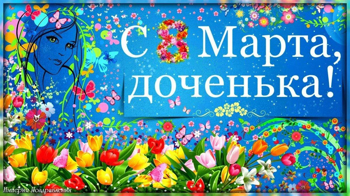 Открытки любимой доченьке с 8 марта