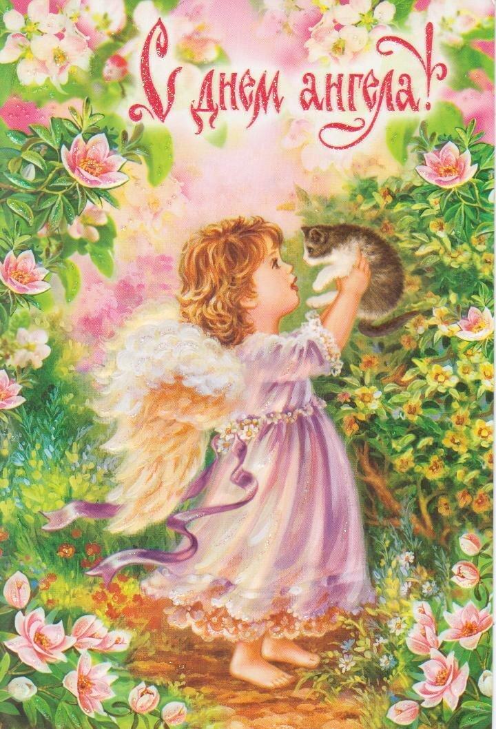 нее поздравления с днем рождения ангелка увы