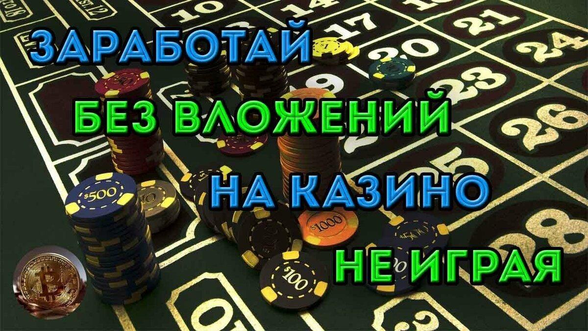 заработок на казино без вложений отзывы