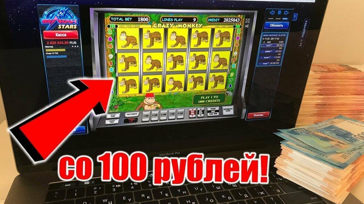 казино со 100 рублей