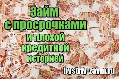 деньги в долг нижний новгород с плохой кредитной историей онлайн займы на банковскую карту срочно без отказа на год
