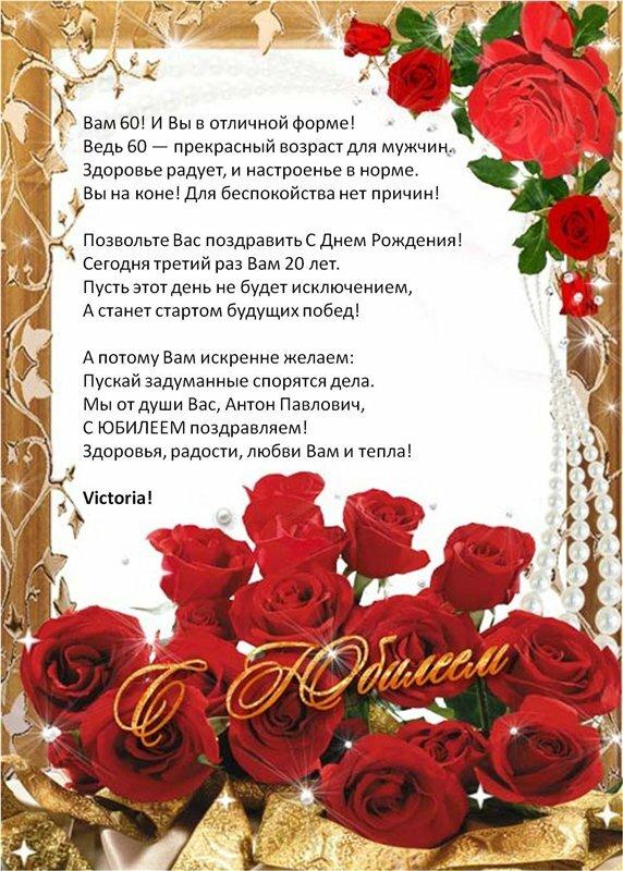 Поздравления с юбилеем 65 коллеге женщине от коллектива