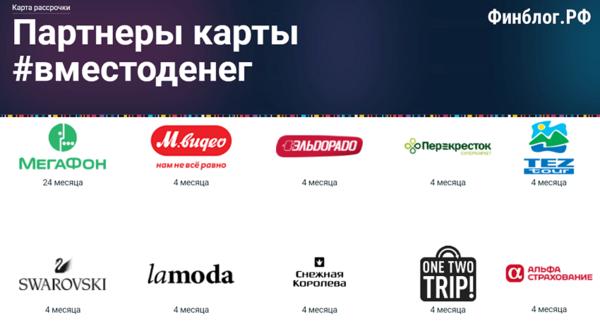 партнеры карты рассрочки хоум кредит красноярск условия потреб кредита в тинькофф банке