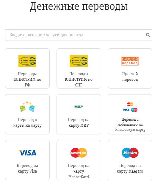 оплатить кредит картой маэстро займы 40000 рублей