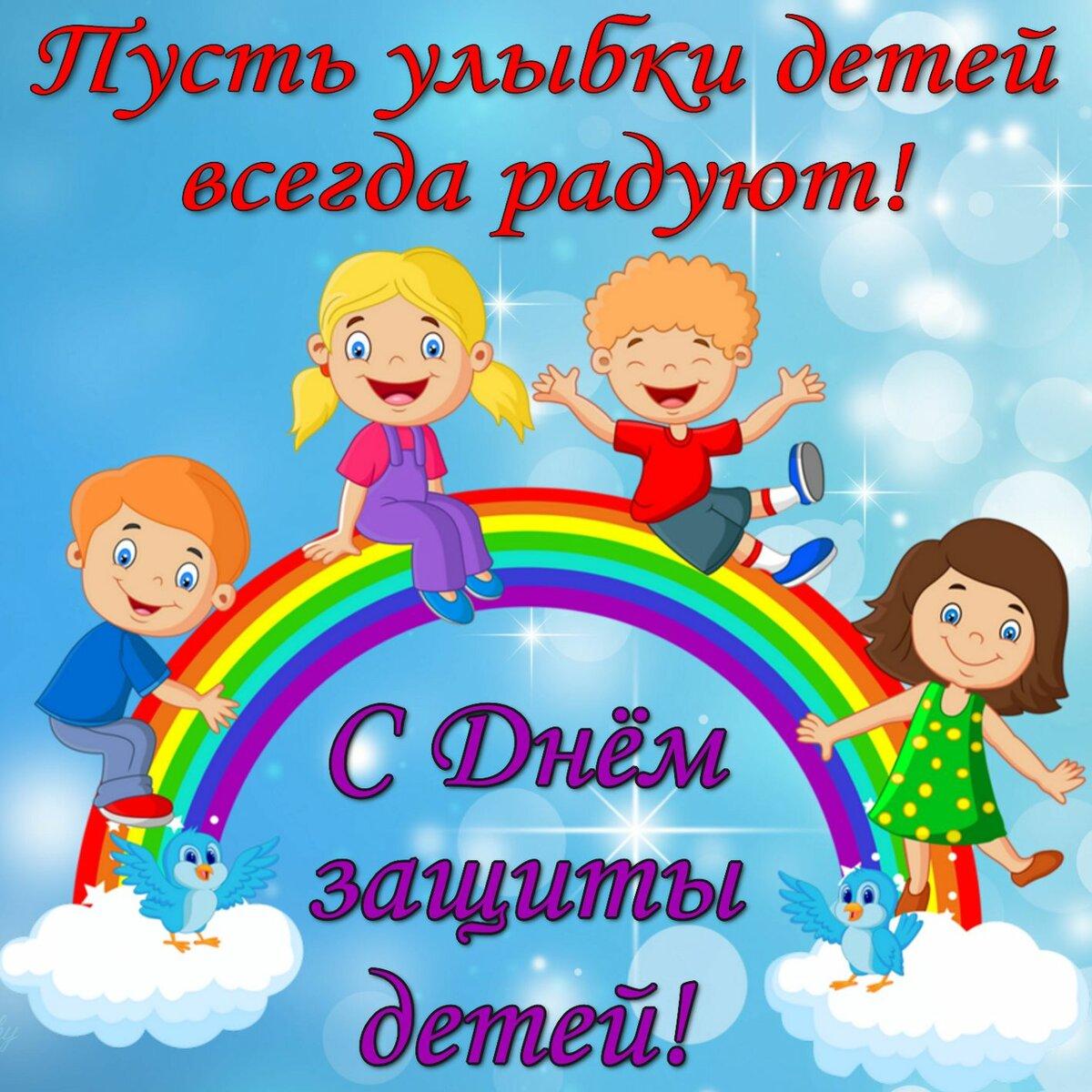 Картинка с поздравлением ко дню защиты детей