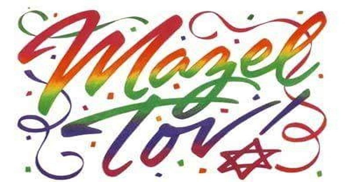 откр с днем рождения открытки на иврите чем