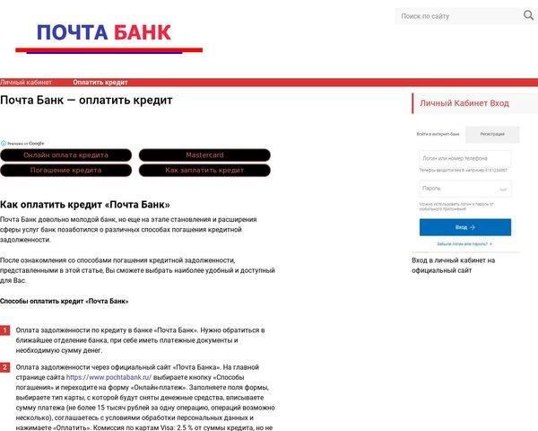 как заплатить кредит почта банк через личный кабинет перевести деньги с карты банка россии на карту