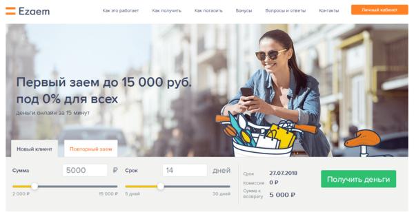 взять кредит онлайн на карту без процентов на первый раз
