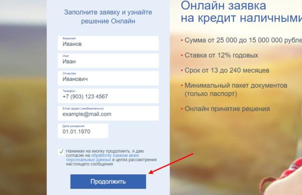 восточный банк онлайн заявка на кредит на карту за 5 минут уфа ипотека кредит без справок