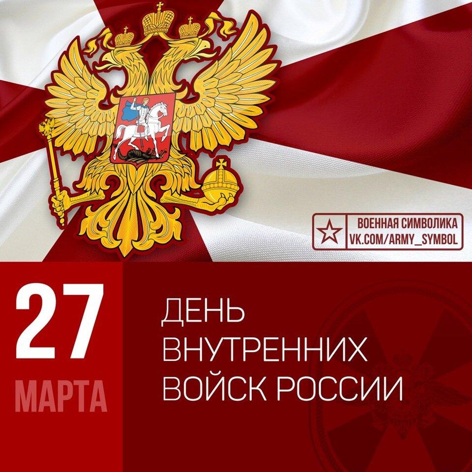 День вв мвд россии открытки, березня