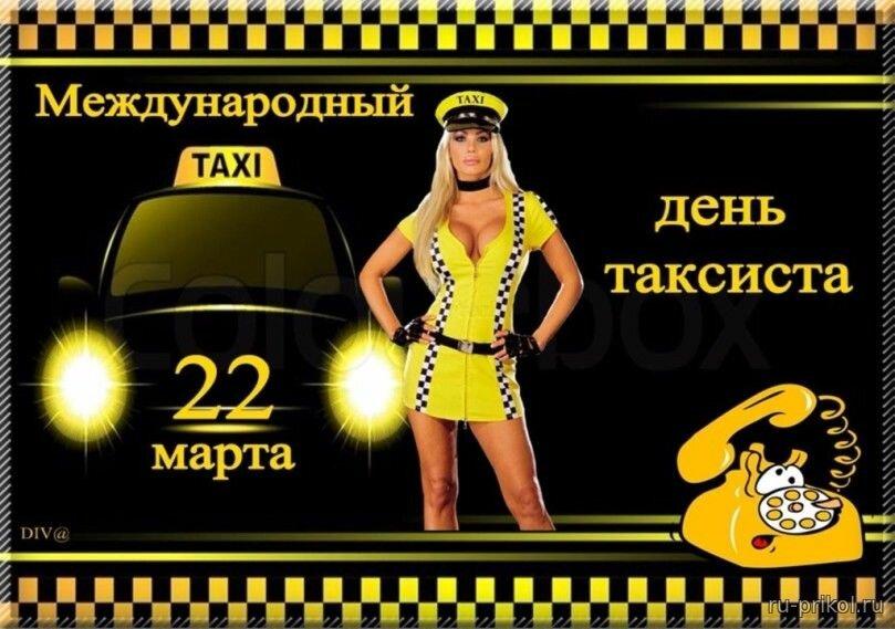 Картинка с днем рождения таксист