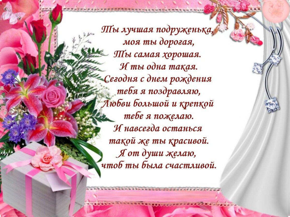 поздравления с днем рождения подруге вдове
