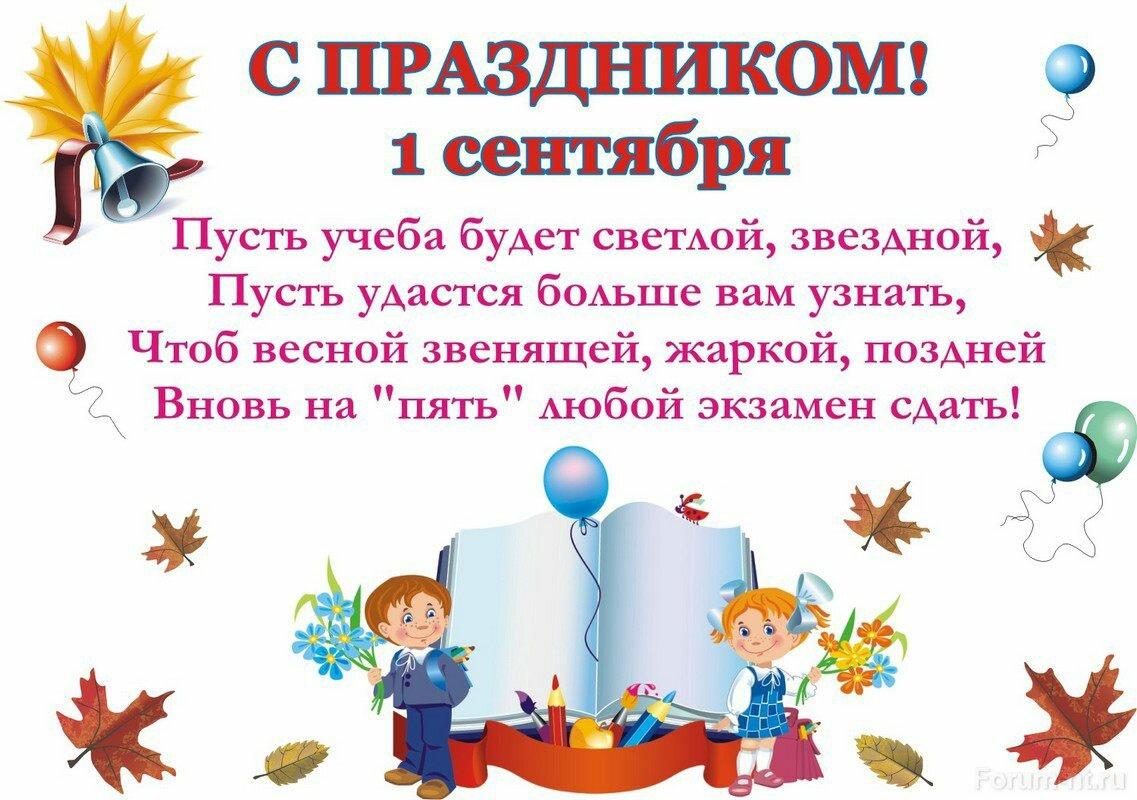 Поздравления на 1 сентября от учителей