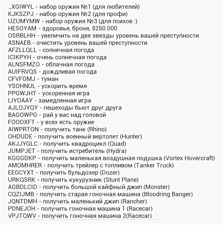 картинки на гта андреас коды какие