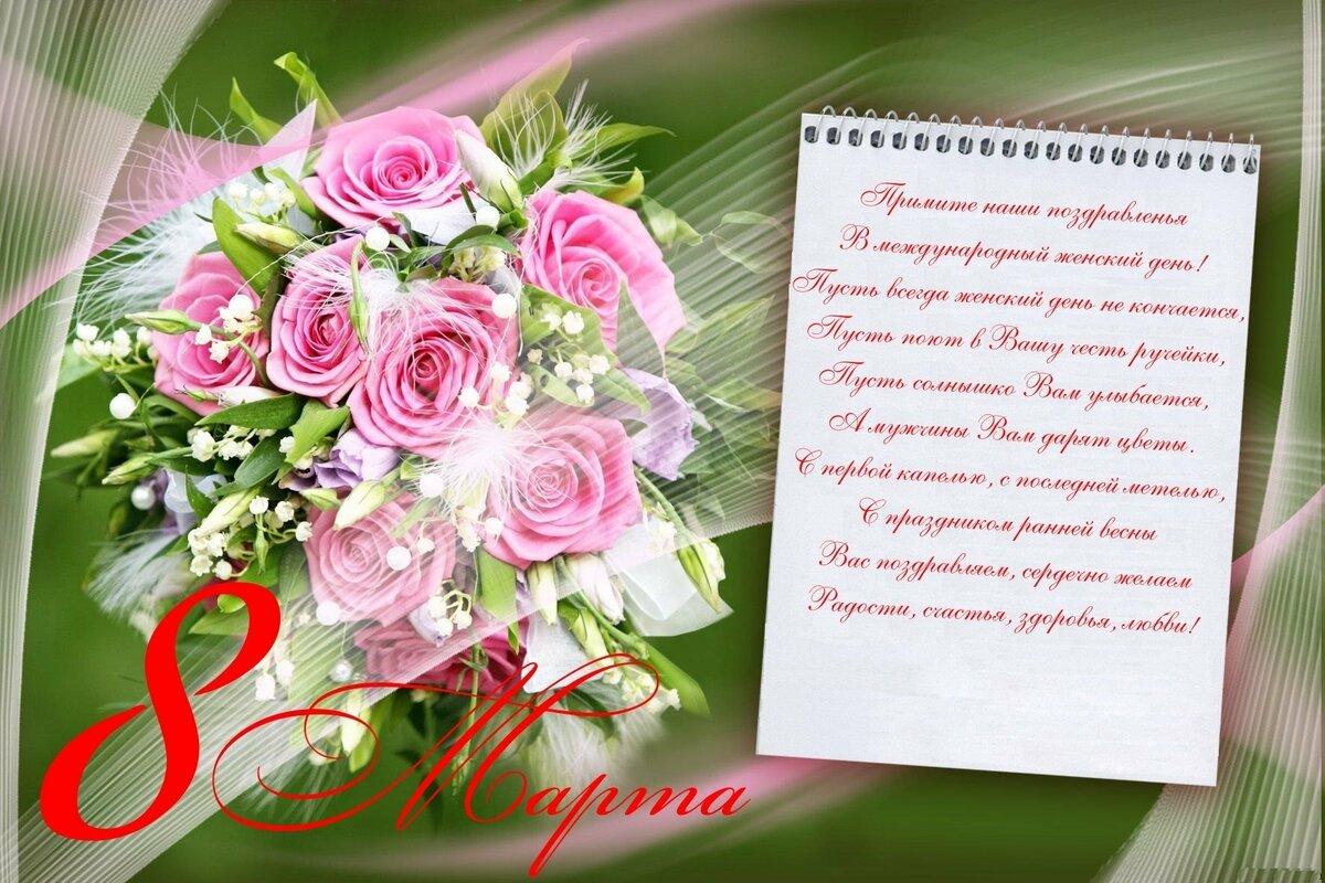 Красивые открытки с поздравлениями с 8 марта коллегам, рисунок можно нарисовать