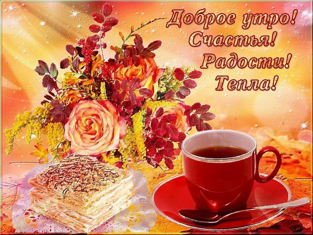 Утро открытки, открытки счастья вам и хорошего настроения