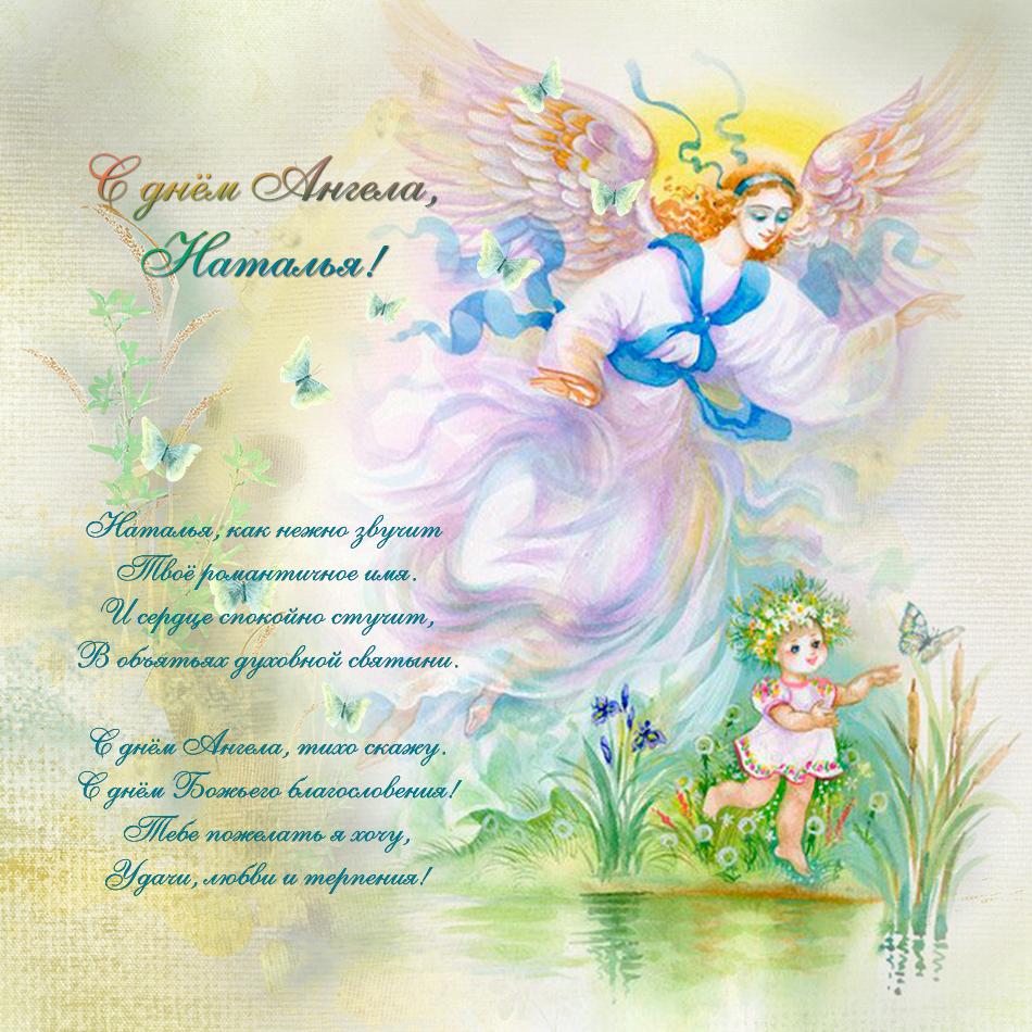 Открытка день ангела натальи