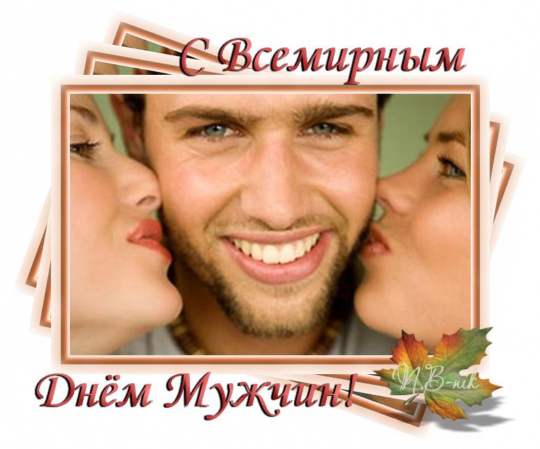 Картинки с международным днем мужчин 3 ноября