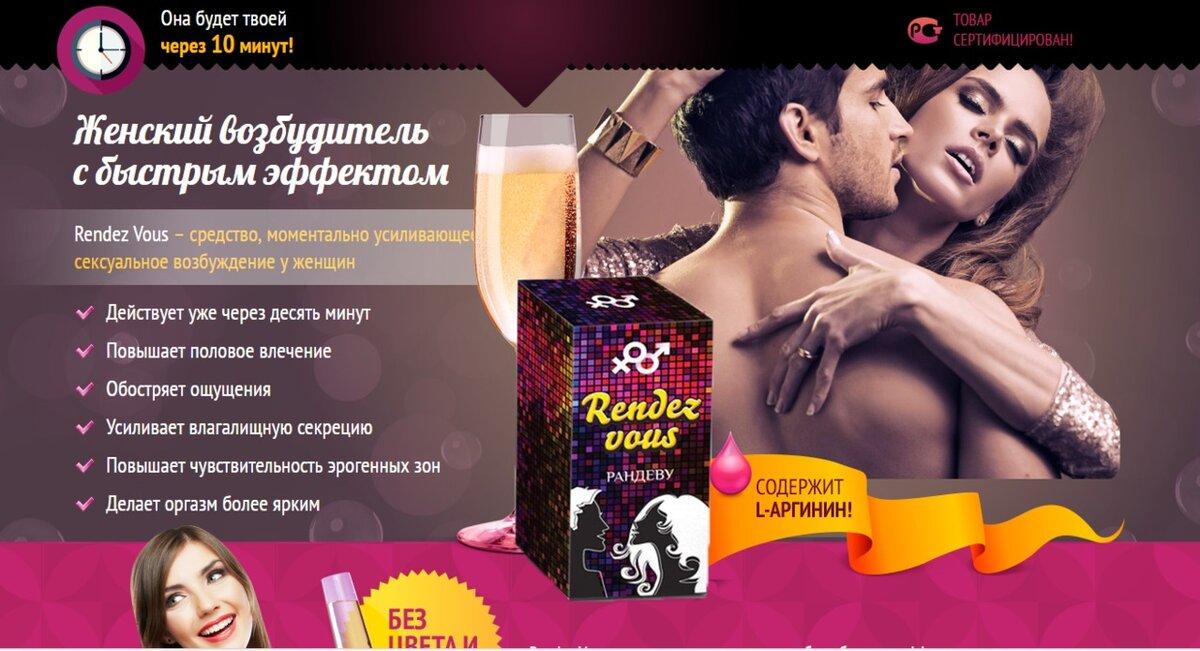 video-vozbuzhdayushie-sredstva-dlya-zhenshin-kupit-trah-devchonok-smotret