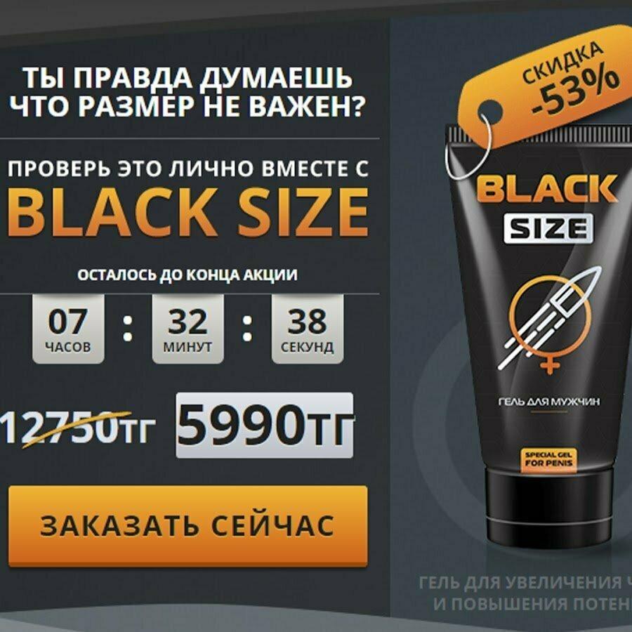 Black Size – гель для увеличения члена в Пустошке