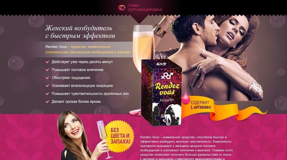 Препараты для женщин, возбудитель для девушек