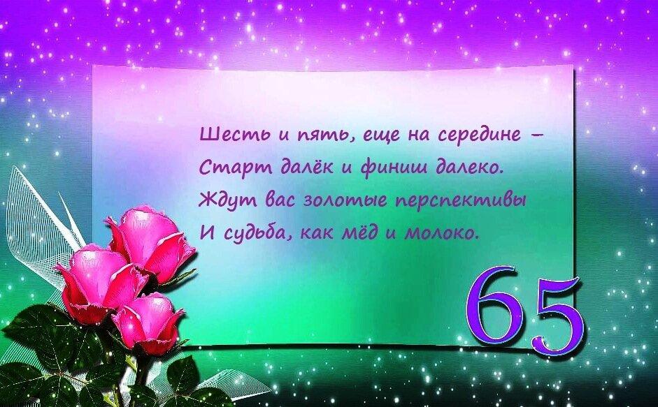 Поздравления 65 женщине прикольные