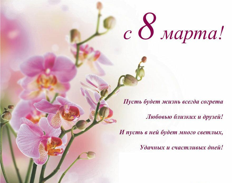 Юбилей лет, нежная открытка к 8 марта