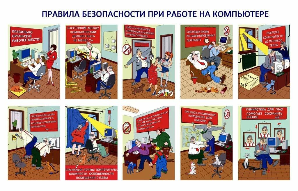 картинки охрана труда в офисе в хорошем качестве рецепт