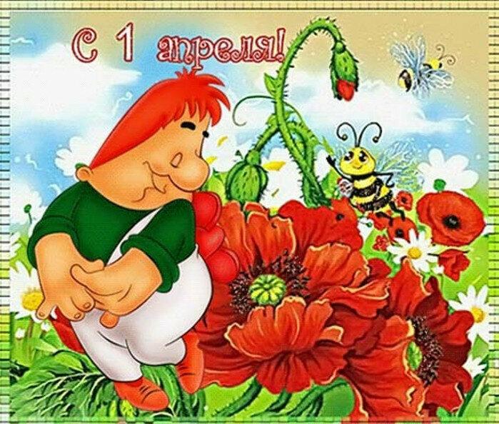 Марта, открытки анимационные с 1 апреля