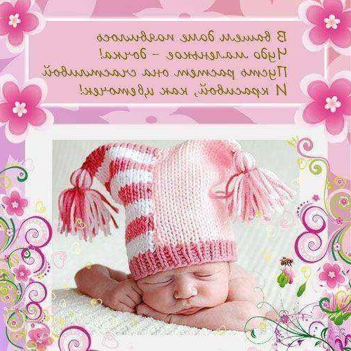 Поздравления с рождением 1 месяц девочке