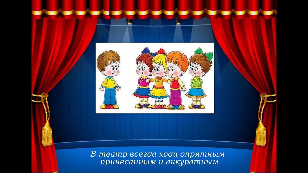 Контакта приколы, картинки о театре для детей дошкольного возраста