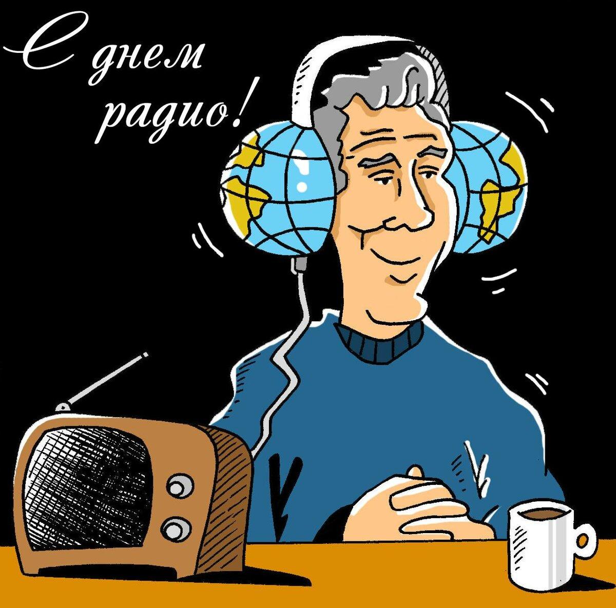 Открытка радио