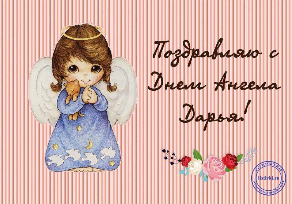 Поздравления с именинами дарьи православные