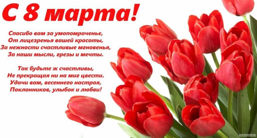 Открытки тему, открытки с тюльпанами на 8 марта с наступающим