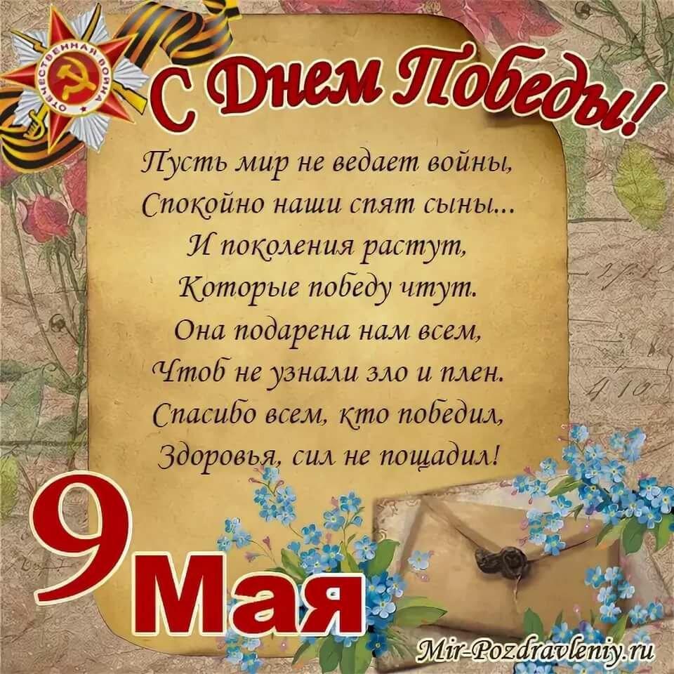 Добрый день, открытки со стихами к 9 мая день победы