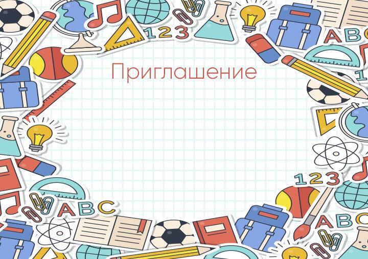 Пригласительные открытки в школу