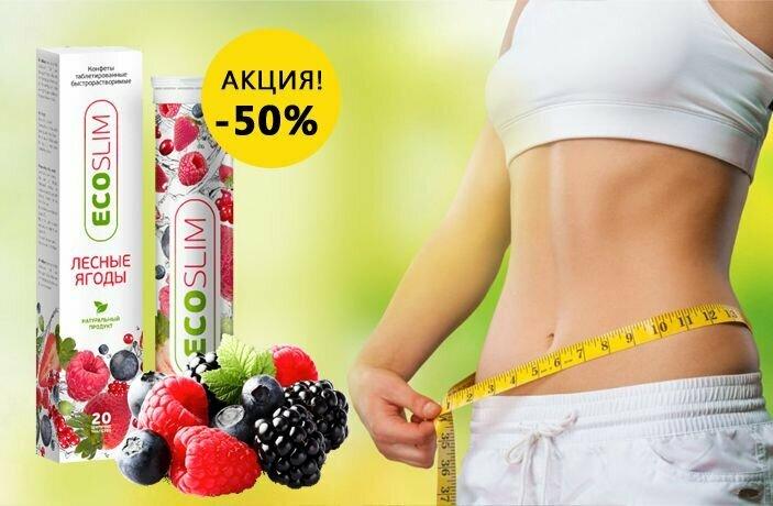 Eco Slim для похудения в Сургуте