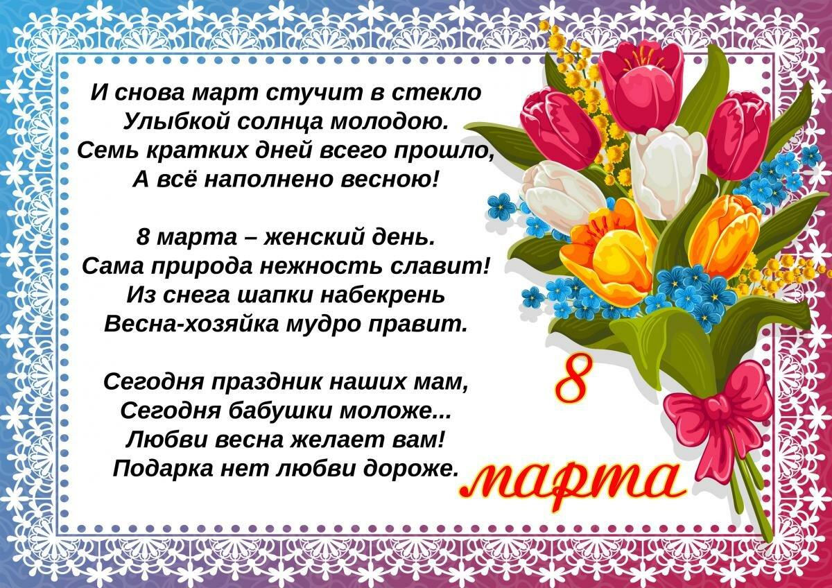 Поздравление для мамы на 8 марта от детей с картинками