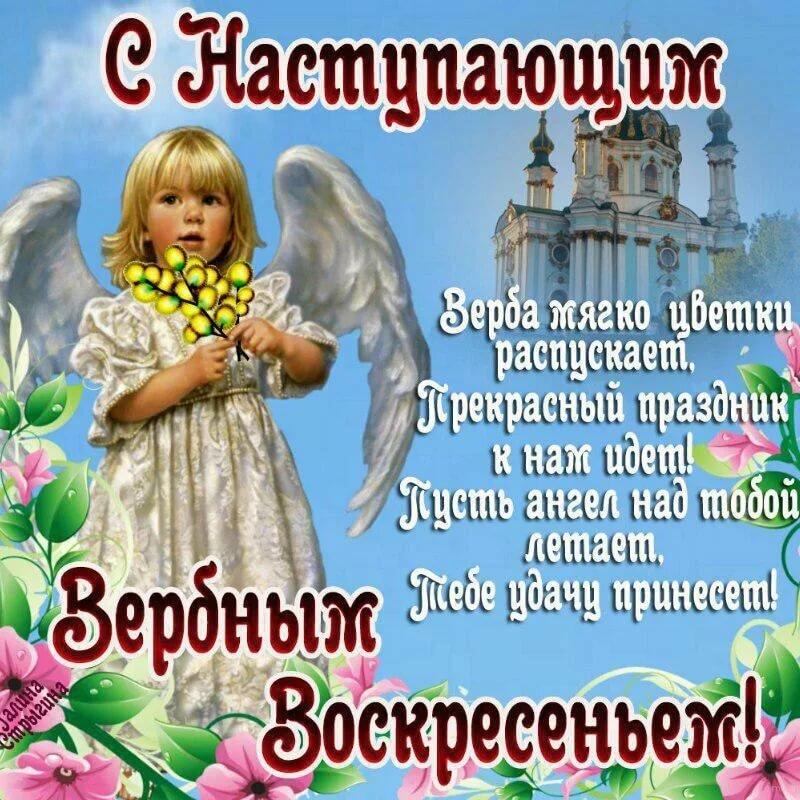 Наида, картинки открытки с наступающим вербным воскресеньем