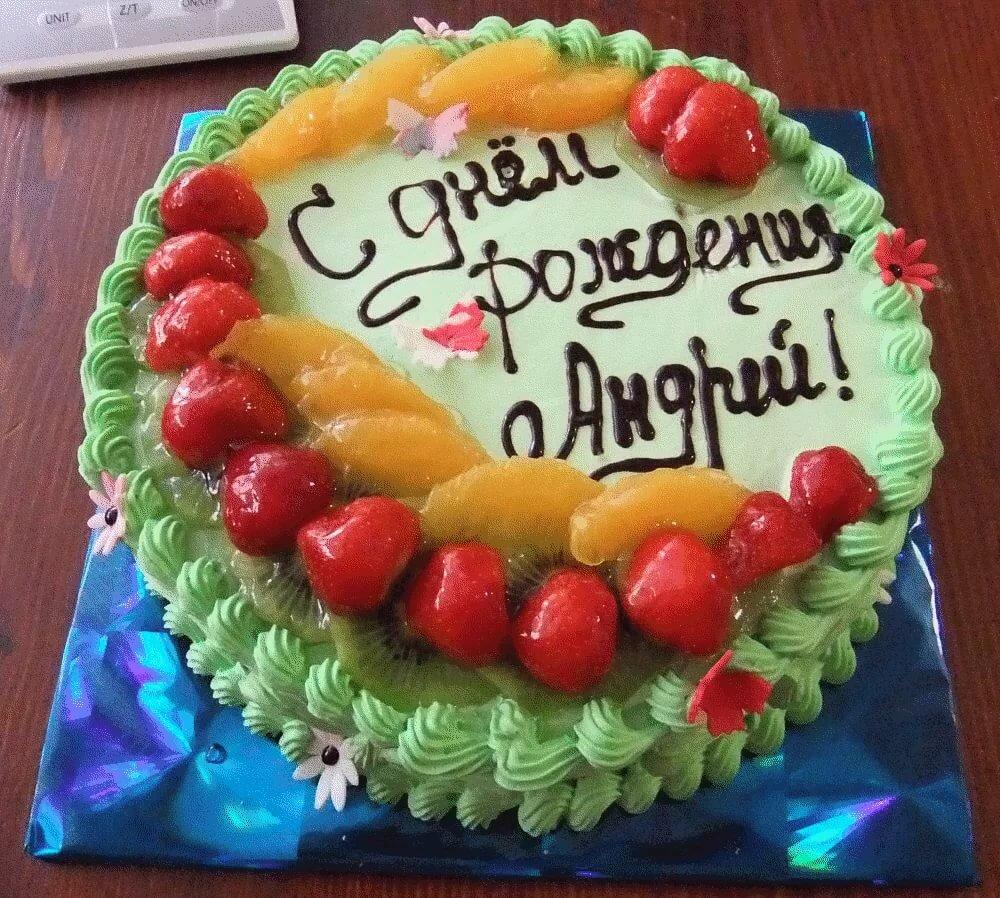 Поздравления андрею с днем рождения своими словами