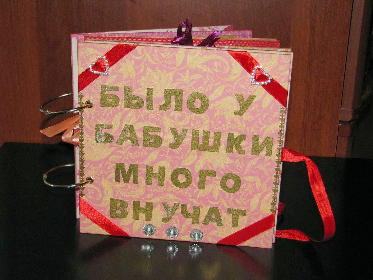 Картинки своими руками подарки бабушке