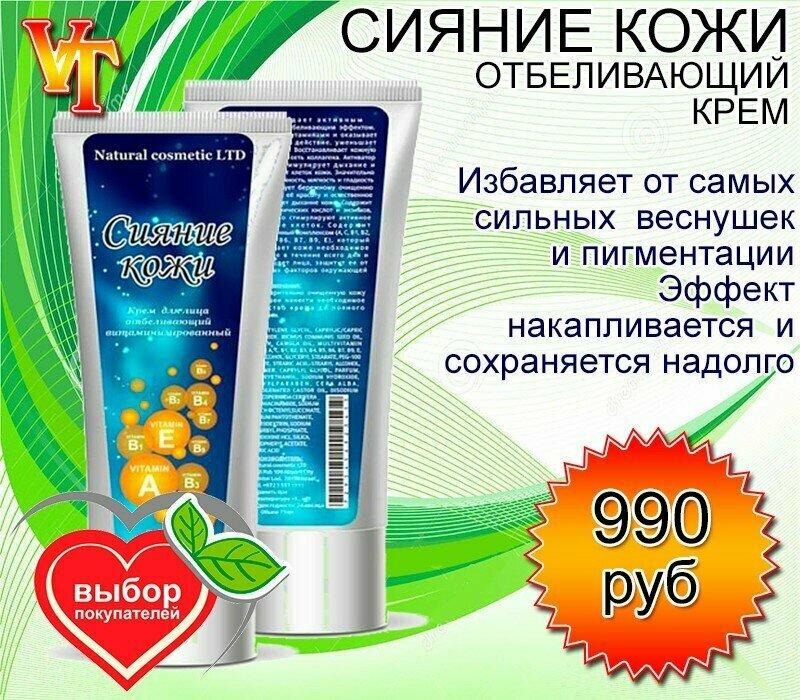 Отбеливающий крем Сияние кожи в Кузнецке