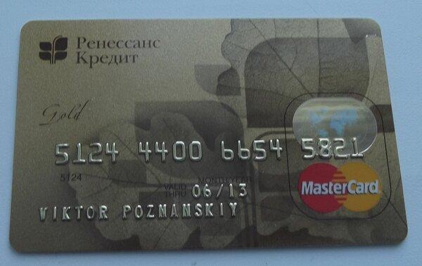 кредитная карта кукуруза оформить онлайн заявку на кредитный лимит курск займ онлайн рязань