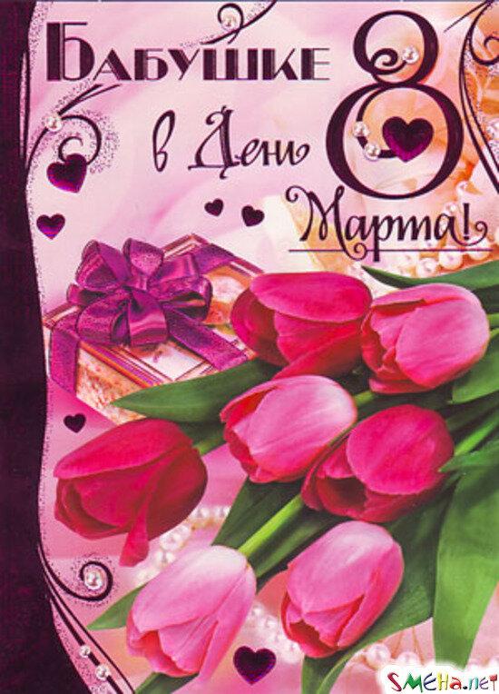 Прикольные, открытка для бабушки с поздравлением на 8 марта