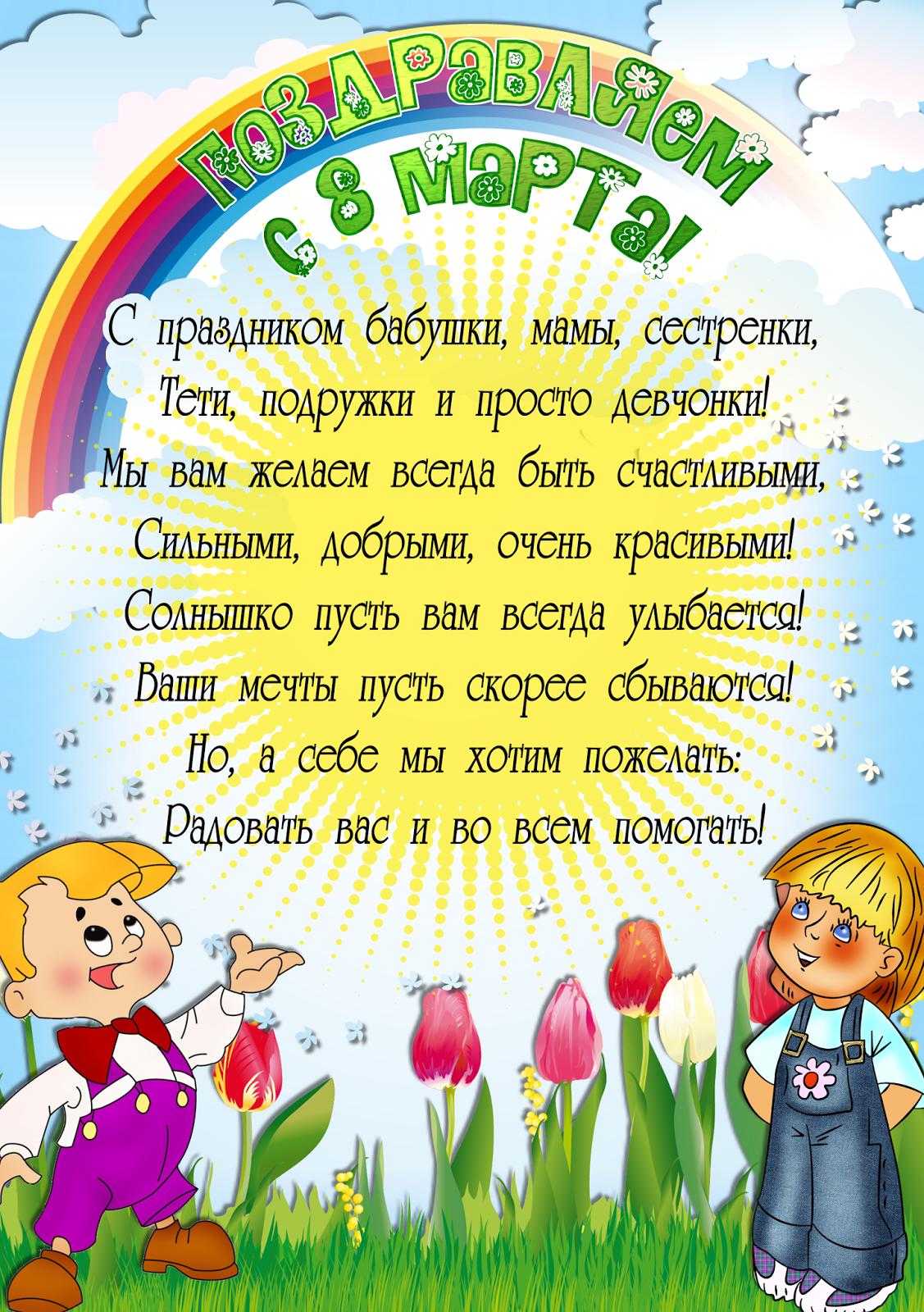 Картинка с 8 марта родителям в детском саду