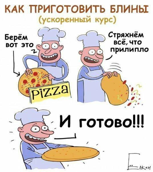 Днем, смешные рецепты картинки