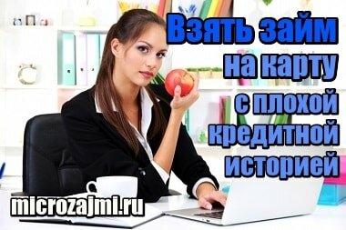 получить кредит в белгороде с плохой кредитной историей