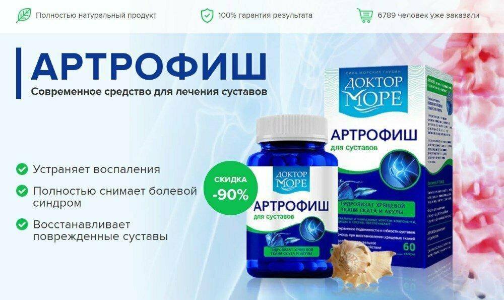 Артрофиш для лечения суставов в Алчевске