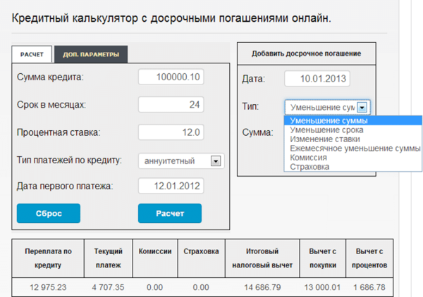 ставке рефинансирования онлайн калькулятор процент по